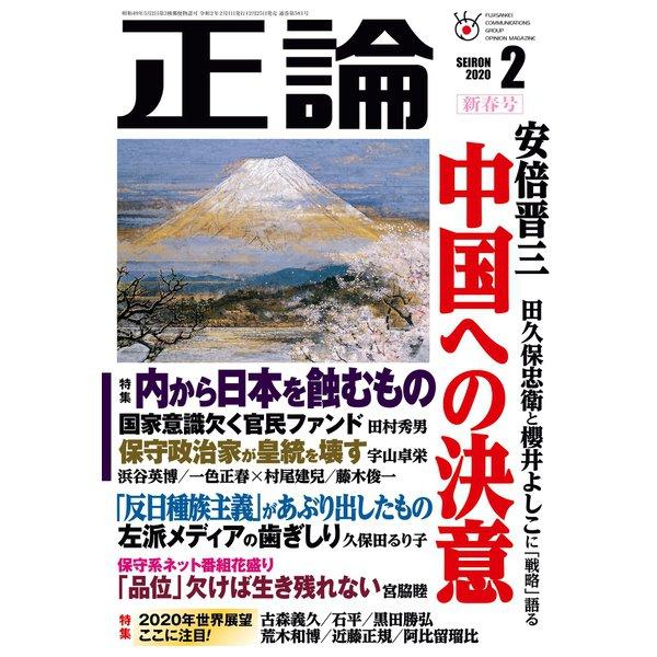 月刊正論 2020年2月号(日本工業新聞社) [電子書籍]
