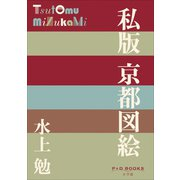 P+D BOOKS 私版 京都図絵(小学館) [電子書籍]