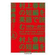 村上春樹の短編を英語で読む 1979~2011 上(筑摩書房) [電子書籍]
