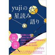 yujiの星読み語り(ワニブックス) [電子書籍]