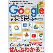 Googleサービスがまるごとわかる本 (決定版)(三才ブックス) [電子書籍]
