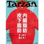 Tarzan (ターザン) 2020年 1月23日号 No.779 (内臓脂肪 皮下脂肪すっきり落とす!)(マガジンハウス) [電子書籍]