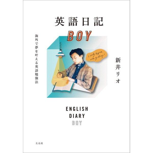 英語日記BOY(左右社) [電子書籍]