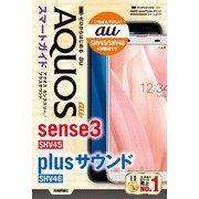 ゼロからはじめる au AQUOS sense3/plusサウンド SHV45/SHV46 スマートガイド(技術評論社) [電子書籍]