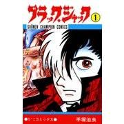 ブラック・ジャック 1(少年チャンピオン・コミックス)(手塚プロダクション) [電子書籍]