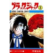 ブラック・ジャック 3(少年チャンピオン・コミックス)(手塚プロダクション) [電子書籍]