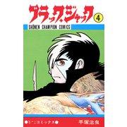 ブラック・ジャック 4(少年チャンピオン・コミックス)(手塚プロダクション) [電子書籍]