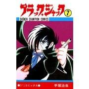 ブラック・ジャック 7(少年チャンピオン・コミックス)(手塚プロダクション) [電子書籍]