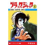 ブラック・ジャック 8(少年チャンピオン・コミックス)(手塚プロダクション) [電子書籍]