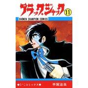 ブラック・ジャック 11(少年チャンピオン・コミックス)(手塚プロダクション) [電子書籍]