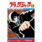 ブラック・ジャック 13(少年チャンピオン・コミックス)(手塚プロダクション) [電子書籍]