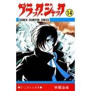 ブラック・ジャック 14(少年チャンピオン・コミックス)(手塚プロダクション) [電子書籍]