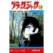 ブラック・ジャック 18(少年チャンピオン・コミックス)(手塚プロダクション) [電子書籍]