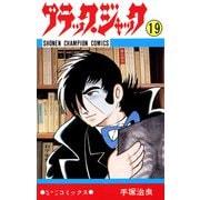 ブラック・ジャック 19(少年チャンピオン・コミックス)(手塚プロダクション) [電子書籍]