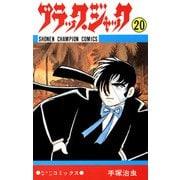 ブラック・ジャック 20(少年チャンピオン・コミックス)(手塚プロダクション) [電子書籍]