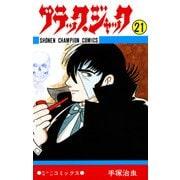 ブラック・ジャック 21(少年チャンピオン・コミックス)(手塚プロダクション) [電子書籍]