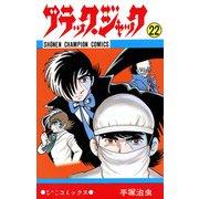 ブラック・ジャック 22(少年チャンピオン・コミックス)(手塚プロダクション) [電子書籍]