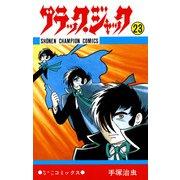ブラック・ジャック 23(少年チャンピオン・コミックス)(手塚プロダクション) [電子書籍]