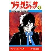 ブラック・ジャック 24(少年チャンピオン・コミックス)(手塚プロダクション) [電子書籍]