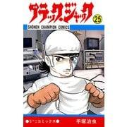 ブラック・ジャック 25(少年チャンピオン・コミックス)(手塚プロダクション) [電子書籍]