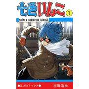 七色いんこ 1(少年チャンピオン・コミックス)(手塚プロダクション) [電子書籍]