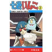 七色いんこ 2(少年チャンピオン・コミックス)(手塚プロダクション) [電子書籍]