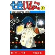 七色いんこ 4(少年チャンピオン・コミックス)(手塚プロダクション) [電子書籍]