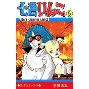 七色いんこ 5(少年チャンピオン・コミックス)(手塚プロダクション) [電子書籍]