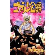 ゴブリン公爵 2(少年チャンピオン・コミックス)(手塚プロダクション) [電子書籍]