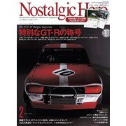 Nostalgic Hero 2020年 2月号 Vol.197(芸文社) [電子書籍]