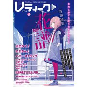 【電子版】コンプティーク2020年1月号増刊 Vティーク VOL.5(KADOKAWA) [電子書籍]