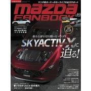 MAZDA FANBOOK Vol.013(芸文社) [電子書籍]