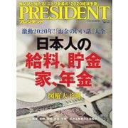 PRESIDENT 2020年1月17日号(プレジデント社) [電子書籍]