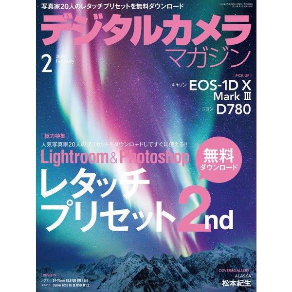 デジタルカメラマガジン 2020年2月号(インプレス) [電子書籍]