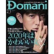 Domani(ドマーニ) 2020年2・3月号(小学館) [電子書籍]