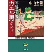 連続殺人鬼カエル男ふたたび(宝島社) [電子書籍]