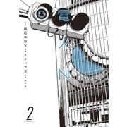 電人N(2)(講談社) [電子書籍]