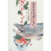 あたりまえのぜひたく。 ─いくら 塩鮭 ぜひたく親子丼。─(幻冬舎コミックス) [電子書籍]