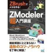 ZBrushでメカを作る! ZModeler超入門講座(マイナビ出版) [電子書籍]