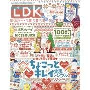 LDK (エル・ディー・ケー) 2020年 2月号(晋遊舎) [電子書籍]