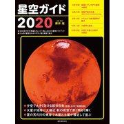 星空ガイド2020(誠文堂新光社) [電子書籍]