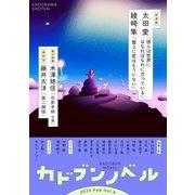 カドブンノベル 2020年2月号(KADOKAWA) [電子書籍]