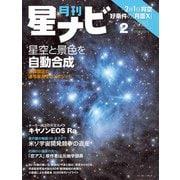月刊星ナビ 2020年2月号(アストロアーツ) [電子書籍]