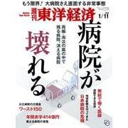 週刊東洋経済 2020年1月11日号(東洋経済新報社) [電子書籍]