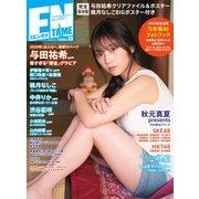 ENTAME (エンタメ) 2020年2月号(徳間書店) [電子書籍]