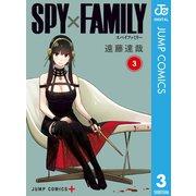 SPY×FAMILY 3(集英社) [電子書籍]