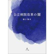 公立病院改革の闇(幻冬舎) [電子書籍]