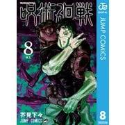 呪術廻戦 8(集英社) [電子書籍]