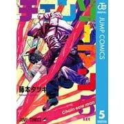 チェンソーマン 5(集英社) [電子書籍]