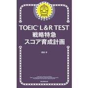 TOEIC L&R TEST 戦略特急 スコア育成計画(朝日新聞出版) [電子書籍]